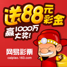 财神到!网易彩票送88元彩金,赢1000万大奖!