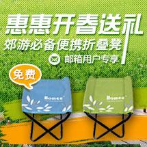 春天来啦,郊游必备折叠凳,免费送!