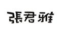 张君雅logo
