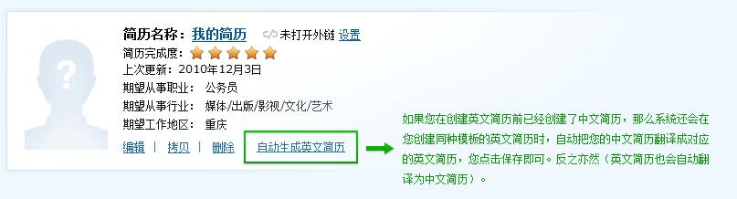 同时提供中文简历和英文简历模板!