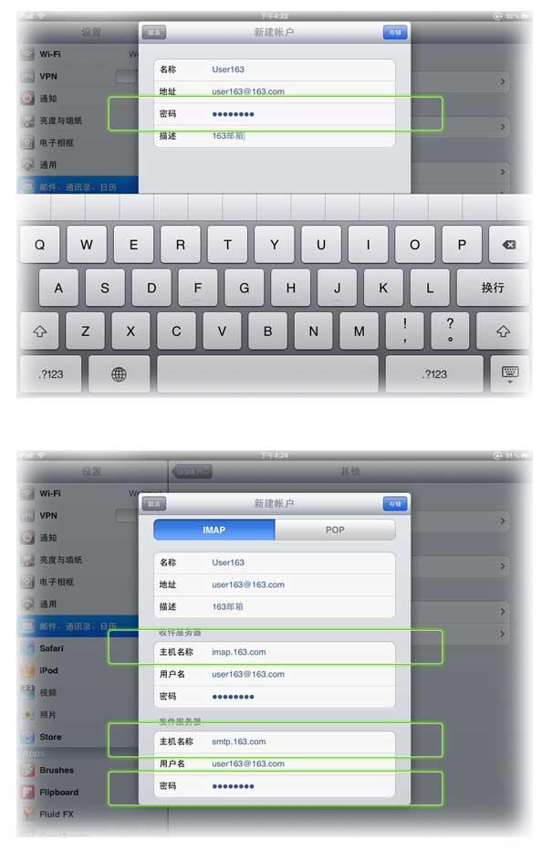 客户端设置IMAP功能配图