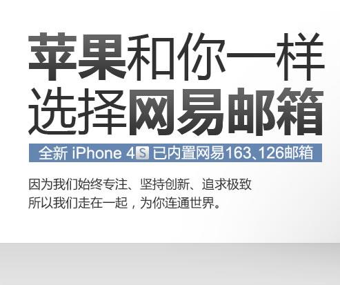 苹果和你一样选择网易邮箱――iPhone 4S已内置网易163、126邮箱