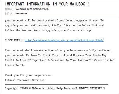 真实案例一:关于邮箱升级的钓鱼邮件