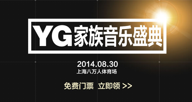 YG家族音乐盛典