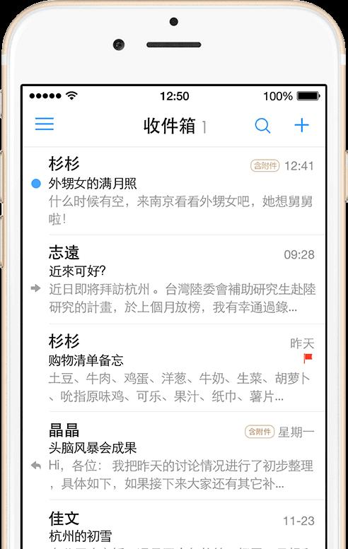 网易邮箱大师 - 最好用的手机邮箱app