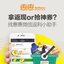 邮箱积分-手机购物也能拿返利?惠惠小助手微信扫码带带你!
