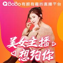 【网易BOBO】一个有颜有趣的直播交友社区 邮箱用户好礼相