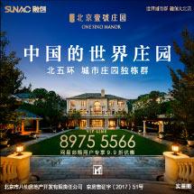 北京壹号庄园,北五环,670-1400㎡法式纯独栋别墅,南