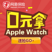 10积分兑换Apple Watch特权,总有一部被你抱走!