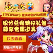 《梦幻西游2》重磅寒假活动来袭,积分兑换特权礼包!