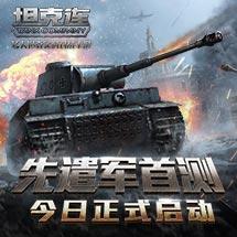 《坦克连》今日首测,邮箱积分兑抢首批VIP测试激活码!
