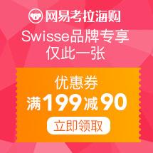 【网易考拉海购】澳洲原装进口保健品swisse90元礼券