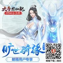 《大唐游仙记》坐骑系统发布,邮箱会员尊享888元豪华礼包