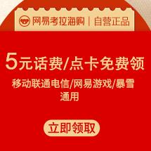 【网易考拉海购】送您5元话费/网易/暴雪游戏点卡充值券
