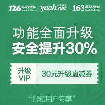网易VIP邮箱功能全面升级,积分兑换30元直减现金券!