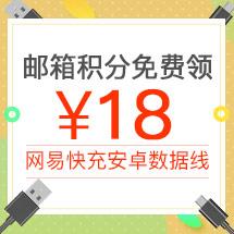 邮箱积分免费领¥18元 网易快充安卓数据线。