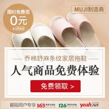 【网易严选】你有一双乔棉舒麻条纹家居拖鞋,免费体验!