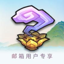 《飞刀又见飞刀》清新公测,邮箱积分兑抢38元新手尊享礼包!