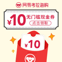【网易考拉海购】10元无门槛现金抵扣券,全场通用!!