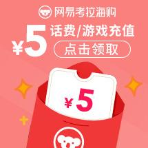 5元充值券,网易/腾讯/暴雪游戏,联通/电信/移动通用