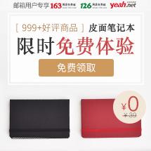【网易严选】你有一本七夕礼物·皮面笔记本,免费体验!