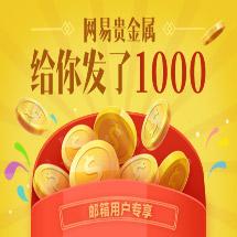 贵金属送福利免费赠送新用户1000元免佣券,交易后可返现!