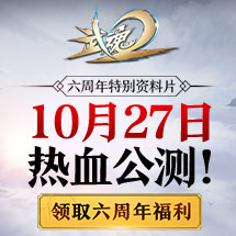 """《武魂2》全新资料片""""战破云巅""""火爆公测,邮箱尊享礼包!"""
