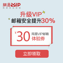 网易VIP邮箱是工具更是品位,积分兑换30元直减现金体验券