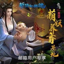 """新倩女幽魂年度大推:联合捉妖记2推出新版本""""妖妖灵""""礼包"""
