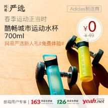 【网易严选新人礼】¥49酷畅城市运动水杯700ml免费领!