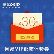 【网易VIP邮箱】积分兑换30元现金体验券,充值立减!