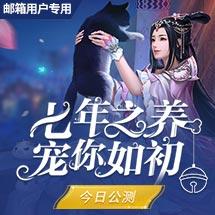 《新倩女幽魂》七周年资料片推广,礼包码福利!