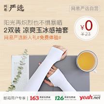 【网易严选新人礼】35元2双装凉爽玉冰感袖套免费领!