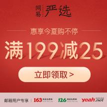 【网易严选】惠享今夏购不停 满199减25元