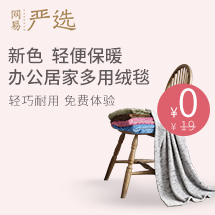 【网易严选】 新色 轻便保暖办公居家多用绒毯 免费体验