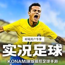 《实况足球》KONAMI原版操控足球手游今日全平台开放下载