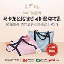 NIKE制造商¥29马卡龙色褶皱感可折叠严选购物袋免费领