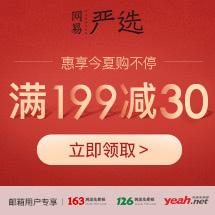 【网易严选】惠享今夏购不停 满199减30元!