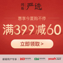 【网易严选】惠享今夏购不停 满399减60元!