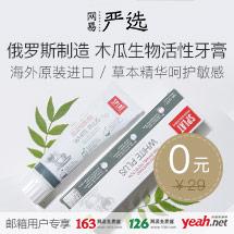 【网易严选】俄罗斯制造¥29木瓜生物活性牙膏免费领!