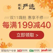 【网易严选】双11嗨抢 惠享不停 满399减60