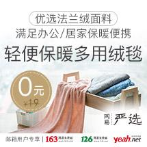 【网易严选】¥19新色轻便保暖办公居家多用绒毯免费领!