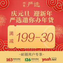 【网易严选】庆元旦 迎新年 严选邀你办年货 满199减30