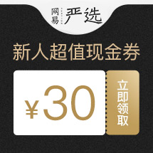 【网易严选】尊享优惠 88减30元新人券