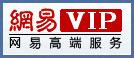 网易高端服务Logo