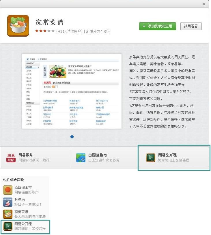 163邮箱图标_网易邮箱-应用中心开放平台