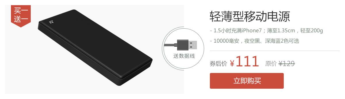 轻薄型移动电源(10000毫安)