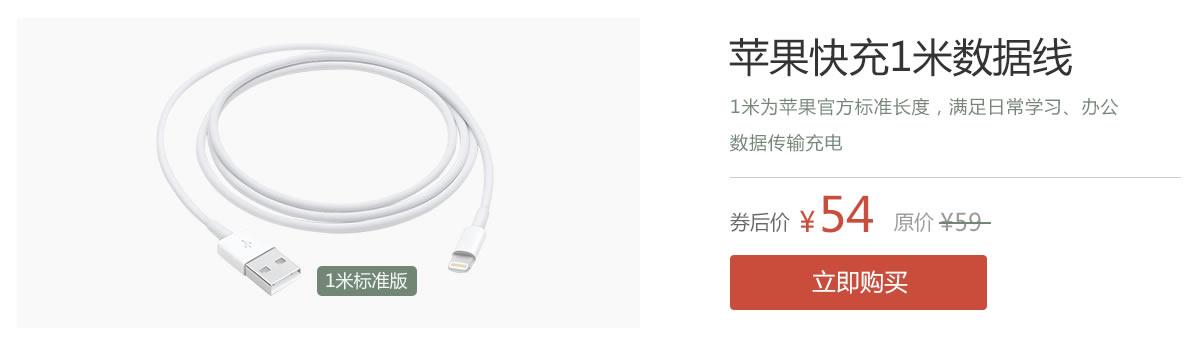 苹果快充1米数据线